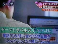 チープトラベルズ・ドット・コム